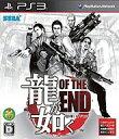 【中古】PS3ソフト 龍が如く OF THE END