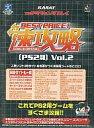 【中古】PS2ハード KARAT プロアクションリプレイ 速攻略 vol.2 (PS2用)