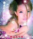 【新品】アイドルBlu-ray Disc 内山あやか/あんたの天使あやか【10P02Dec11】【画】