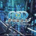 【中古】アニメ系CD 「RD潜脳調査室」オリジナル・サウンドトラック