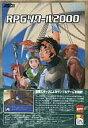 【中古】Windows95/98/2000 CDソフト RPGツクール 2000[二次ロット版]