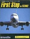 【中古】Windows98/Me/2000/XP CDソフト First Step for FS2002