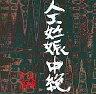 【中古】邦楽CD 犬神サーカス団 / 人工妊娠中絶【10P22Apr11】【画】