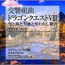 【中古】アニメ系CD 交響組曲「ドラゴンクエストVIII」空...