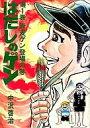 【中古】B6コミック はだしのゲン(1) / 中沢啓治