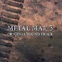 【中古】アニメ系CD METAL MAX3 ORIGINAL SOUND TRACK