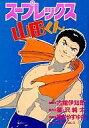 【中古】B6コミック スープレックス山田くん【10P11Jul13】【画】
