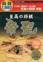 【中古】WindowsXP/Vista CDソフト 遊遊1980円 至高の将棋 帝聖