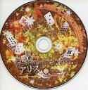 【中古】Windows CDソフト ジョーカーの国のアリス ーWonderful Wonder Worldーメーカー通販予約・特典CD
