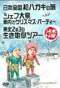 【中古】その他DVD 水曜どうでしょう 第13弾 日本全国絵ハガキの旅 / シェフ大泉 車内でクリスマスパーティー / 東北2泊3日生き地獄ツアー【02P03Dec16】【画】