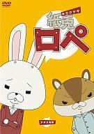 【中古】アニメDVD 紙兎ロペ