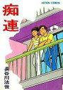 【中古】B6コミック 痴連(3) / 長谷川法世