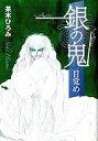 【中古】B6コミック 銀の鬼-目覚め-(1) / 茶木ひろみ