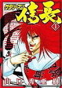 【中古】B6コミック サラリーマン信長(1) / 山口秀亜樹