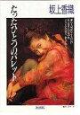 【中古】女性アイドル写真集 坂上香織 たったひとつのパレット 【10P13Jun14】【画】【中古】afb