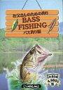 【中古】Windows95/98 CDソフト お父さんのための釣り バス釣り編