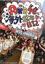 【中古】女性アイドル写真集 生写真欠)AKB48海外旅行日記 ニューヨークとカンヌって近いんですか?【10P13Jun14】【画】【中古】afb