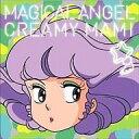 【中古】アニメ系CD 魔法の天使クリィミーマミ 公式トリビュートアルバム