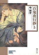 【中古】文庫コミック 百鬼夜行抄(文庫版)(5) / 今市子【タイムセール】