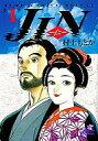 【中古】B6コミック JIN-仁- 全20巻セット / 村上もとか【中古】afb