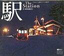 【中古】Windows95/98/Me/2000/MacOS7.6.1 CDソフト 日本鉄道紀行 駅
