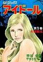 【中古】B6コミック アイドール(1) / 芳谷圭児