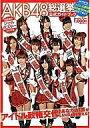 【中古】写真集系雑誌 AKB48総選挙公式ガイドブック【10P13Jun14】【画】