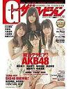 【中古】写真集系雑誌 グラビアザテレビジョン vol.16 AKB48【10P13Jun14】【画】