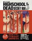 【中古】アニメムック 学園黙示録 HIGHSCHOOL OF THE DEAD SECRET BOX【画】【中古】afb