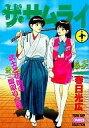 【中古】B6コミック ザ・サムライ(10) / 春日光広