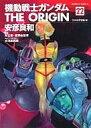 【中古】B6コミック 機動戦士ガンダム THE ORIGIN(22) / 安彦良和