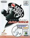 [used] Nintendo 64 software (64DD) 64DD Mario artist paint studio (mouse bundling) [10P17May13] [fs2gm] [image]