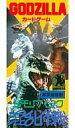 【新品】ボードゲーム ◆ゴジラ カードゲーム 激突超怪獣 メモリーバンク混乱作戦