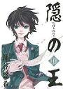【中古】B6コミック 隠の王 全14巻セット / 鎌谷悠希【中古】afb