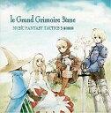 【中古】同人音楽CDソフト MUSiC FANTASY TACTICS 3 参加曲集 -le Grand Grimoire 3eme- / Dynastess