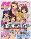 【中古】メガミマガジン 付録付)Megami MAGAZINE 2011/3(別冊付録2点)