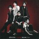 【中古】邦楽CD 嵐/truth[DVD付初回限定盤1]【after0608】【10P12Jun12】【画】