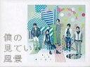 【中古】邦楽CD 嵐/僕の見ている風景[初回限定盤]【画】