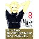 【中古】文庫コミック MARS(文庫版)全8巻セット / 惣領冬実【中古】afb