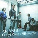 【中古】邦楽CD 嵐 / Crazy Moon〜キミ・ハ・ムテキ〜[DVD付初回限定盤B]【画】