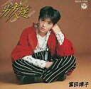 [used] Traditional Japanese music CD Yasuko Tomita / boyfriend [special time sale] [image]