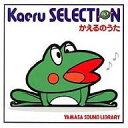 【中古】アニメ系CD Kaeru SELECTION かえるのうた【10P21Feb12】【画】