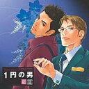 【中古】アニメ系CD ドラマCD 1円の男/モンデンアキコ