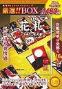 【中古】Windows98/Me/XP/Vista/7 CDソフト 花札てんこもり(爆発的1480ベストシリーズ 厳選!!BOX)