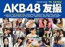 【中古】女性アイドル写真集 AKB48 友撮 THE BLUE ALBUM【10P13Jun14】【画】【中古】afb