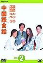【中古】その他DVD 教養/2 NHK外国語会話GO!GO!50 中国語【画】