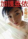 【中古】女性アイドル写真集 加護亜依写真集 「金曜日」【10P24Jun13】【画】【中古】afb