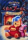 【中古】アニメDVD くまのプーさん みんなのクリスマス