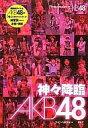 【中古】女性アイドル写真集 神々降臨AKB48【10P13Jun14】【画】【中古】afb