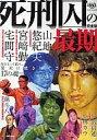 【中古】コンビニコミック 死刑囚の最期 / アンソロジー【中古】afb